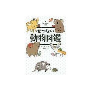 中古単行本(実用) ≪児童書・絵本≫ せつない...の関連商品3