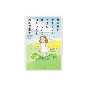 中古単行本(実用) ≪エッセイ・随筆≫ 女の子が生きていくときに、覚えていてほしいこと / 西原理恵子|suruga-ya