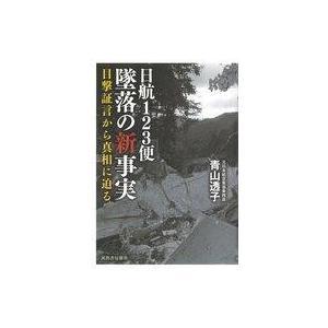 中古単行本(実用) ≪エッセイ・随筆≫ 日航123便 墜落事故の新事実 / 青山透子|suruga-ya
