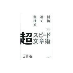 中古単行本(実用) ≪趣味・雑学≫ 10倍速く書ける超スピード文章術 / 上阪徹
