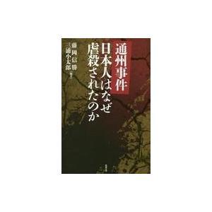 中古単行本(実用) ≪歴史・地理≫ 通州事件 ...の関連商品7