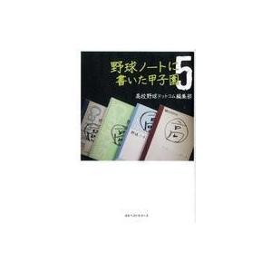中古単行本(実用) ≪スポーツ≫ 野球ノートに...の関連商品9