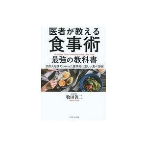 中古単行本(実用) ≪健康・医療≫ 医者が教える食事術 最強の教科書 20万人を診てわかった医学的に正しい食べ方|suruga-ya