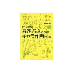 芸術・アート DVD1枚付き 世に絵の描き?本は数あれど、スタジオジブリ出身者による絵画技法書は本書...