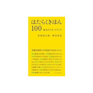 中古単行本(実用) ≪エッセイ・随筆≫ はたらくきほん100 毎日がスタートアップ / 松浦弥太郎