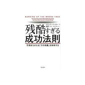 中古単行本(実用) ≪政治・経済・社会≫ 残酷すぎる成功法則 9割まちがえる「その常識」を科学する / エリック suruga-ya