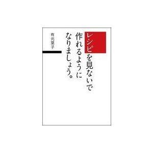 中古単行本(実用) ≪料理・グルメ≫ レシピを見ないで作れるようになりましょう。  / 有元葉子