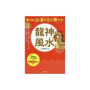 中古単行本(実用) ≪占い≫ 驚くほどお金を引き寄せる!龍神風水 / 愛新覚羅ゆうはん
