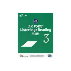 中古単行本(実用) ≪語学≫ 付録付)公式TOEIC(R) Listening & Reading ...
