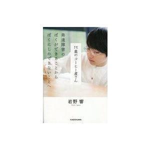中古単行本(実用) ≪エッセイ・随筆≫ 15歳のコーヒー屋さ...