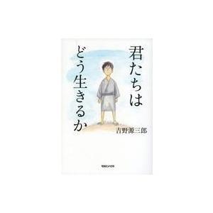 中古宗教・哲学・自己啓発 ≪宗教・哲学・自己啓発≫ 君たちはどう生きるか / 吉野源三郎|suruga-ya