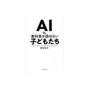 中古単行本(実用) ≪教育・育児≫ AI vs. 教科書が読めない子どもたち / 新井紀子