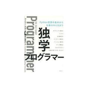 中古単行本(実用) ≪コンピュータ≫ 独学プログラマー Python言語の基本から仕事のやり方まで ...