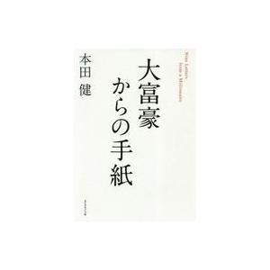中古単行本(実用) ≪ビジネス≫ 大富豪からの手紙 / 本田健|suruga-ya