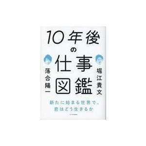 中古単行本(実用) ≪ビジネス≫ 10年後の仕事図鑑 / 堀江貴文|suruga-ya