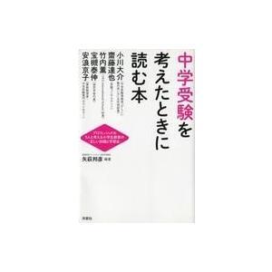 中古単行本 実用 政治・経済・社会 中学受験を考えたときに読む本の商品画像|ナビ