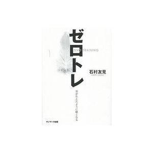 中古単行本(実用) ≪生活・暮らし≫ ゼロトレ / 石村友見