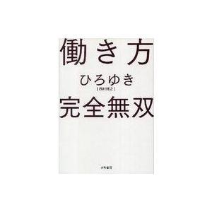 中古単行本(実用) ≪政治・経済・社会≫ 働き方 完全無双 / ひろゆき