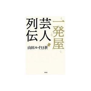 中古単行本(実用) ≪芸能・タレント≫ 一発屋芸人列伝 / 山田ルイ53世