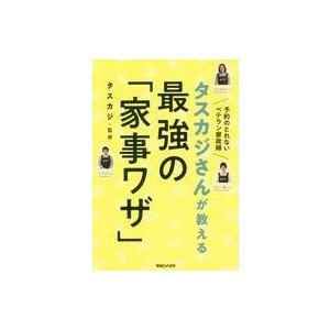 中古単行本(実用) ≪生活・暮らし≫ タスカジさんが教える 最強の「家事ワザ」 / タスカジ