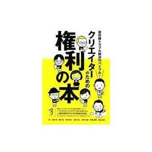 政治・経済・社会 著作権トラブル解決のバイブル!