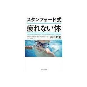 中古単行本(実用) ≪生活・暮らし≫ スタンフォード式 疲れない体 / 山田知生
