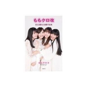 中古単行本(実用) ≪芸能・タレント≫ ももクロ改 / 川上アキラ suruga-ya