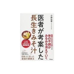 生活・暮らし 自律神経研究の第一人者 小林弘幸教授の最新作! 体の不調がみるみる消える 日本人にとっ...