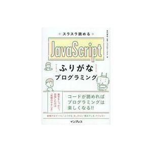 中古単行本(実用) ≪コンピュータ≫ スラスラ読める JavaScript ふりがなプログラミング ...
