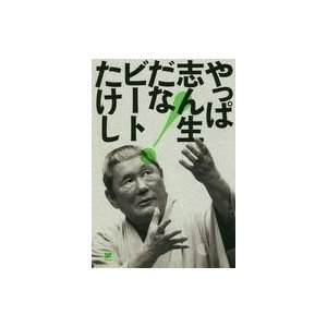 中古単行本(実用) ≪趣味・雑学≫ やっぱ志ん生だな! / ビートたけし