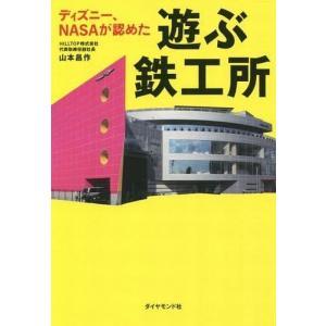 政治・経済・社会 ディズニー、NASAが認めた遊ぶ鉄工所、初の書籍!油まみれの鉄工所からピンクのきれ...