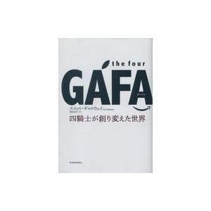 中古単行本(実用) ≪政治・経済・社会≫ the four GAFA 四騎士が創り変えた世界 / スコット・ギャロウェ|suruga-ya