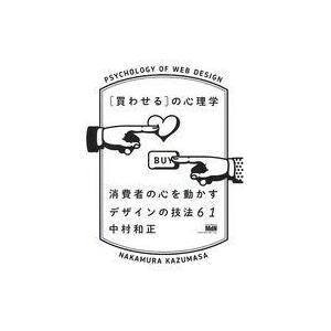 中古単行本(実用) ≪コンピュータ≫ [買わせる]の心理学 消費者の心を動かすデザインの技法61 /...