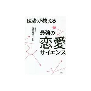 中古単行本(実用) 恋愛必勝サイエンス / 吉田たかよし|suruga-ya