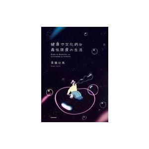 中古単行本(実用) ≪芸能・タレント≫ 健康で文化的な最低限度の生活  / 斉藤壮馬|suruga-ya