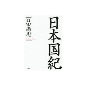 中古エッセイ・随筆 ≪エッセイ・随筆≫ 日本国紀 / 百田尚樹 suruga-ya