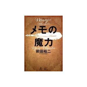 中古ビジネス ≪ビジネス≫ メモの魔力 The Magic of Memos / 前田裕二