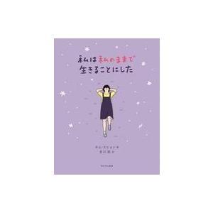 中古単行本(実用) ≪エッセイ・随筆≫ 私は私のままで生きることにした / キム・スヒョン|suruga-ya