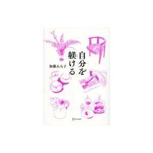 中古単行本(実用) ≪エッセイ・随筆≫ 自分を躾ける 美しい大人になるための201のヒント / 加藤ゑみ子|suruga-ya