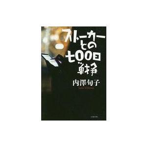 中古単行本(実用) ≪政治・経済・社会≫ ストーカーとの七〇〇日戦争 / 内澤旬子