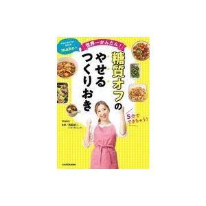 料理・グルメ 予約の取れない家政婦makoの作り置きでやせるレシピ!TVでも話題の、予約の取れない家...