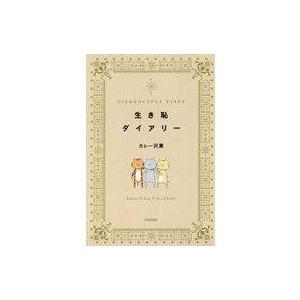 中古単行本(実用) ≪エッセイ・随筆≫ 生き恥ダイアリー / カレー沢薫