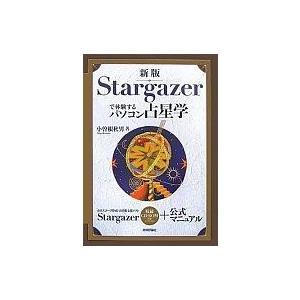 中古単行本(実用) ≪占い≫ CD付)新版 Stargazerで体験するパソコン占星学 / 小曽根秋男|suruga-ya