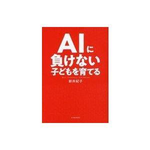 中古単行本(実用) ≪政治・経済・社会≫ AIに負けない子どもを育てる  / 新井紀子