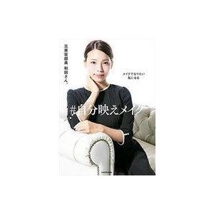 中古単行本(実用) ≪生活・暮らし≫ メイクでなりたい私になる #自分映えメイク  / 和田さん。