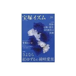 中古単行本(実用) ≪芸術・アート≫ 宝塚イズム 39