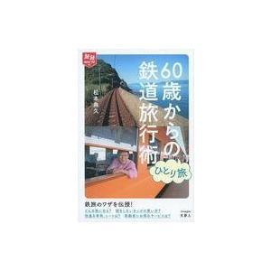 中古単行本(実用) ≪乗り物・交通≫ 60歳からのひとり旅鉄道旅行術 / 松本典久
