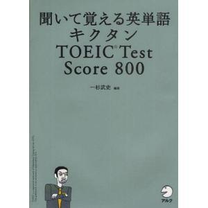 中古単行本 実用 語学 CD付 キクタン TOEIC Test 800 一杉武史の商品画像 ナビ