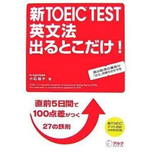 中古単行本(実用) ≪語学≫ 新TOEIC(R) TEST 英文法 出るとこだけ! / 小石裕子