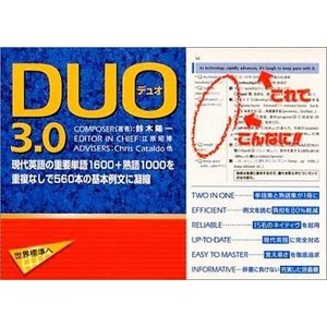 中古単行本(実用) ≪語学≫ DUO 3.0 / 鈴木陽一|suruga-ya